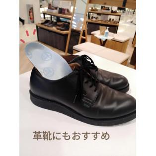 『足が疲れやすい、履きにくい靴』がある方必見!