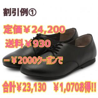 オンラインストア2000円引き残り7日!