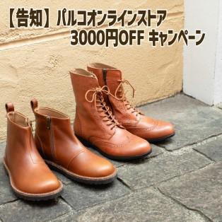 【告知】パルコオンラインストア、3000円OFFキャンペーン