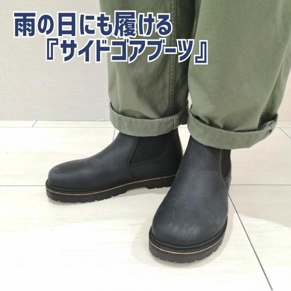 雨の日にも履ける『サイドゴアブーツ』