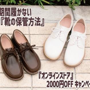 『長期間履かない靴の保管方法』