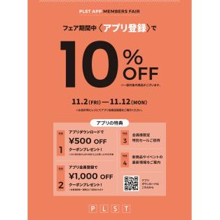11/2(金)~11/12(月)アプリ会員限定10%OFFイベント開催!