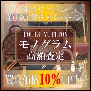 LV買取10%UPキャンペーン!!