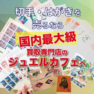 切手・はがき買取価格10%UPキャンペーン!!