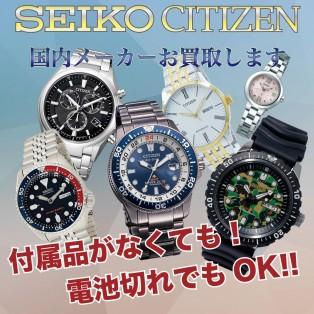 セイコー・シチズン 腕時計買取価格10%UPキャンペーン!!