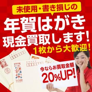 年賀はがき買取強化キャンペーン!!