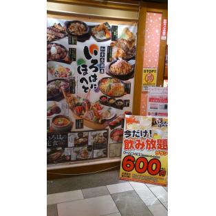 【限定】飲み放題600円