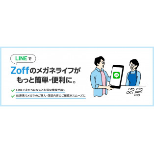 「Zoff」がLINE公式アカウントを開設