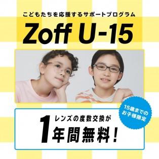 Zoff『U-15』15歳以下のお子様レンズ交換が1年間無料!
