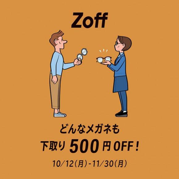 どんな眼鏡も下取り500円OFF!