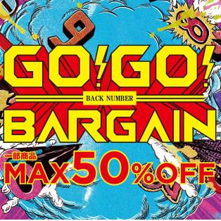 GO!GO!BARGAIN!