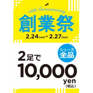 ★創業祭&新作★