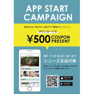 !オリエンタルトラフィック公式アプリ誕生!