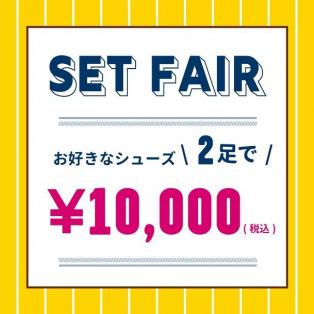 2足で10,000円!