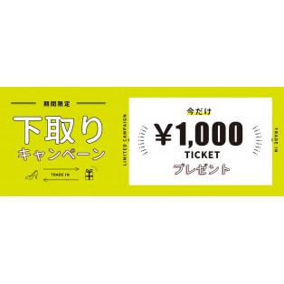 下取りチケット¥1,000キャンペーン開催!!