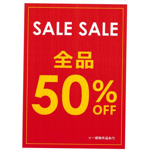 ☆全品50%OFF☆