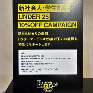 UNDER25キャンペーンで10%OFF!!