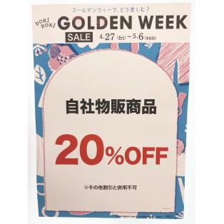 ☆GOLDEN WEEK SALE☆