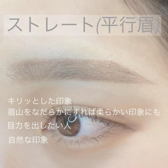 眉毛の形によるお顔の印象☆