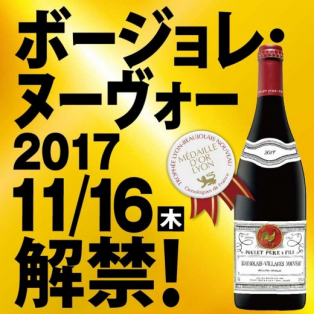 11月16日(木)ボージョレヌーボー解禁!!!