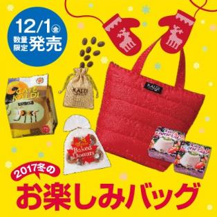 いよいよ明日発売!【12/1(金)数量限定発売!2017冬のお楽しみバッグ】