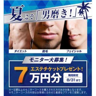7万円分チケットプレゼント~夏のダイエットモニター大募集!!~