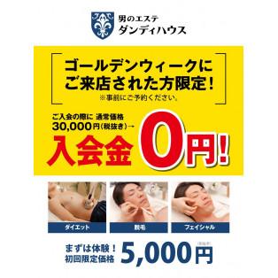 \GW入会キャンペーン!/