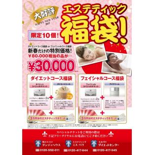 エステティック福袋のお知らせ!!