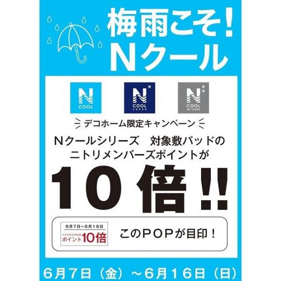 Nクール敷きパッド★ニトリメンバーズポイント10倍★