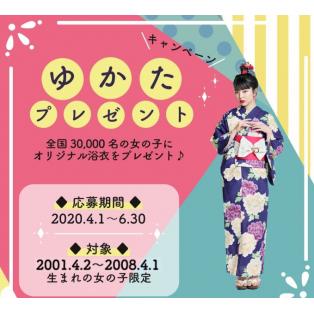 中学生~大学1年生必見! ♡浴衣プレゼントキャンペーン♡