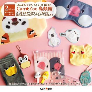 ◆Can★Do オリジナルシリーズ 第4弾◆かわいい鳥たちのアイテムができました★