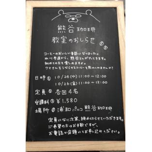 プレスコーヒーの淹れ方教室のお知らせ