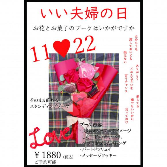 11/22はいい夫婦の日。お花とお菓子のブーケ販売します。