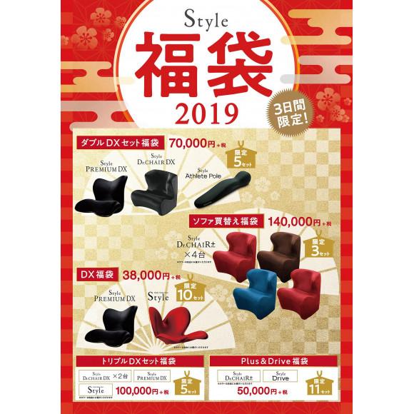 直営店限定!! 「Style」直営店初の福袋予約登場!!!