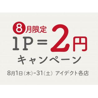 【8/31まで!】アイデクトポイント1P=2円キャンペーン開催中