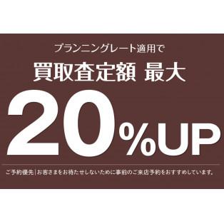 【査定額最大20%UP】アイデクトだけの高価買取実施中!