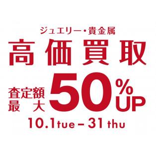 【査定額最大50%UP】期間限定の高価買取実施中!