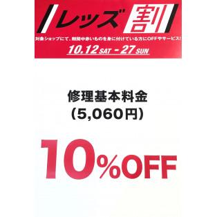【10/27(日)まで】お修理代基本料金10%OFF!レッズ割キャンペーン開催中