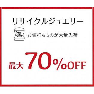 【最大70%OFF!】今年最後の再生ジュエリーセール開催中!