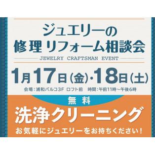 【2日間限定!】ジュエリー職人による無料相談会開催