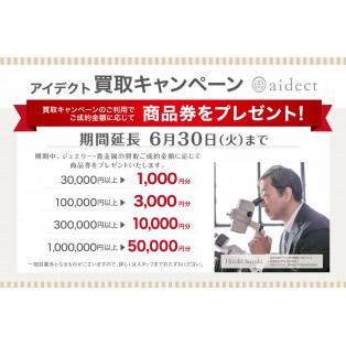 【最大50,000円商品券プレゼント】「買取キャンペーン」期間延長中!