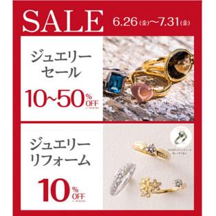 【6/26よりスタート!】再生ジュエリー最大50%OFF!&リフォーム10%OFF!!