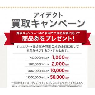 【最大50,000円商品券プレゼント】「買取キャンペーン」のスタートです!