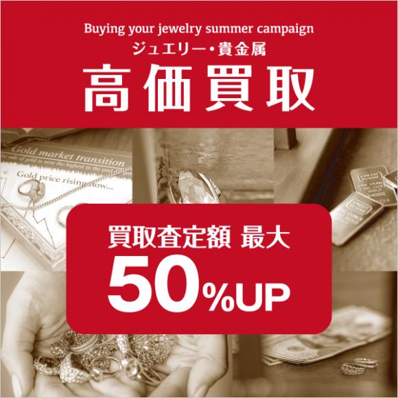 「夏の買取強化キャンペーン」