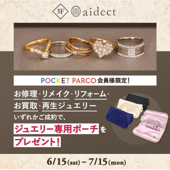 ★☆POCKRT PARCO会員様限定特典☆★ジュエリー専用ポーチプレゼント!