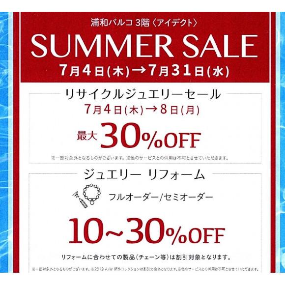 【予告】再生ジュエリー&リフォーム最大30%OFF!