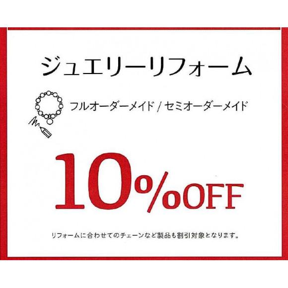 【10%OFF!】リフォームセール本日よりスタートです!