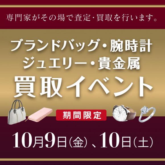 【2日間限定】ブランドバッグ・財布・腕時計【買取イベント開催】