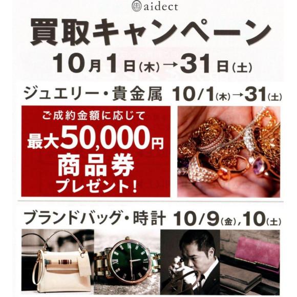 【商品券プレゼント】買取キャンペーン開催中!【10/31まで】