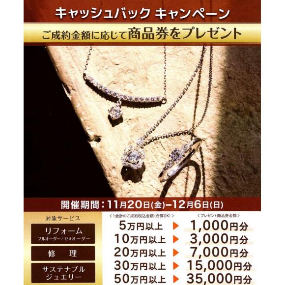 【12/6まで】キャッシュバックキャンペーン第2弾